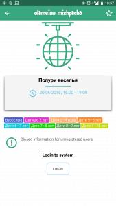 Olameinu Mishpacha 2018 app is released