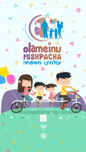 Olameinu Mishpacha 2018 app is released