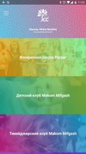 JCC Tallinn app is released